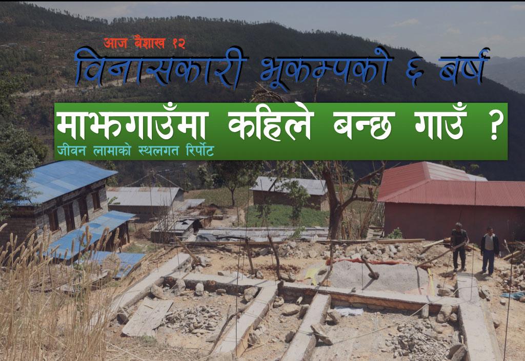 आज विनासकारी भूकम्पको ६ बर्ष