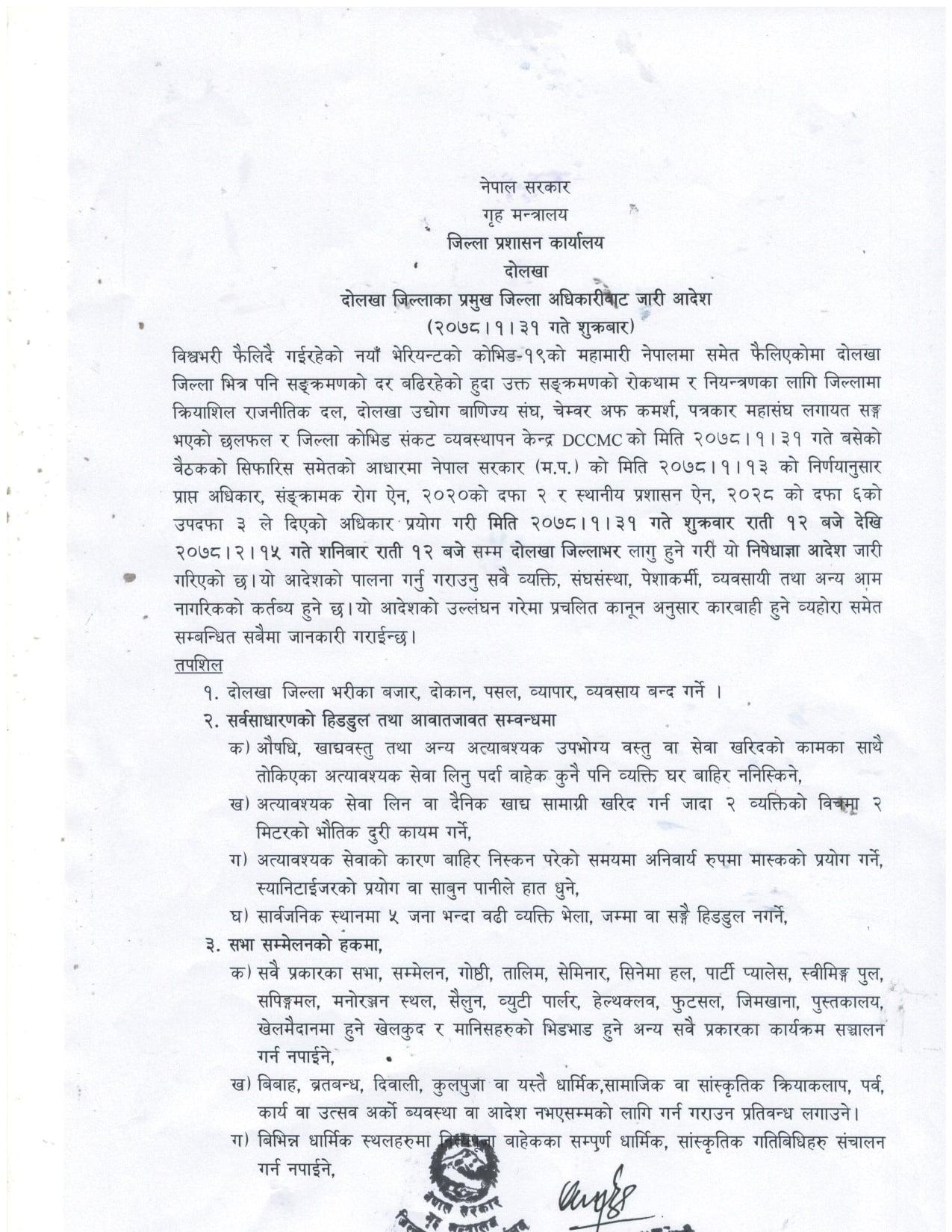 दोलखामा पुनः १५ दिनका लागी निषेधाज्ञा थप (विस्तृत विवरण सहित)