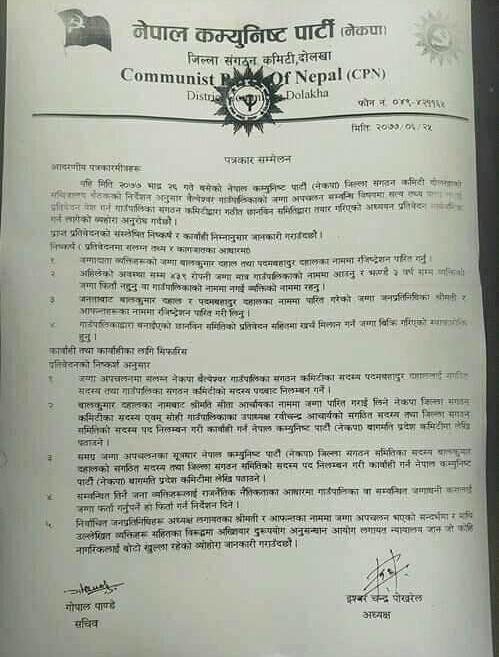 जग्गा अपचलनमा मुछिए पनि नेकपा दोलखाद्धारा आफ्ना जनप्रतिनिधिलाई कारवाही