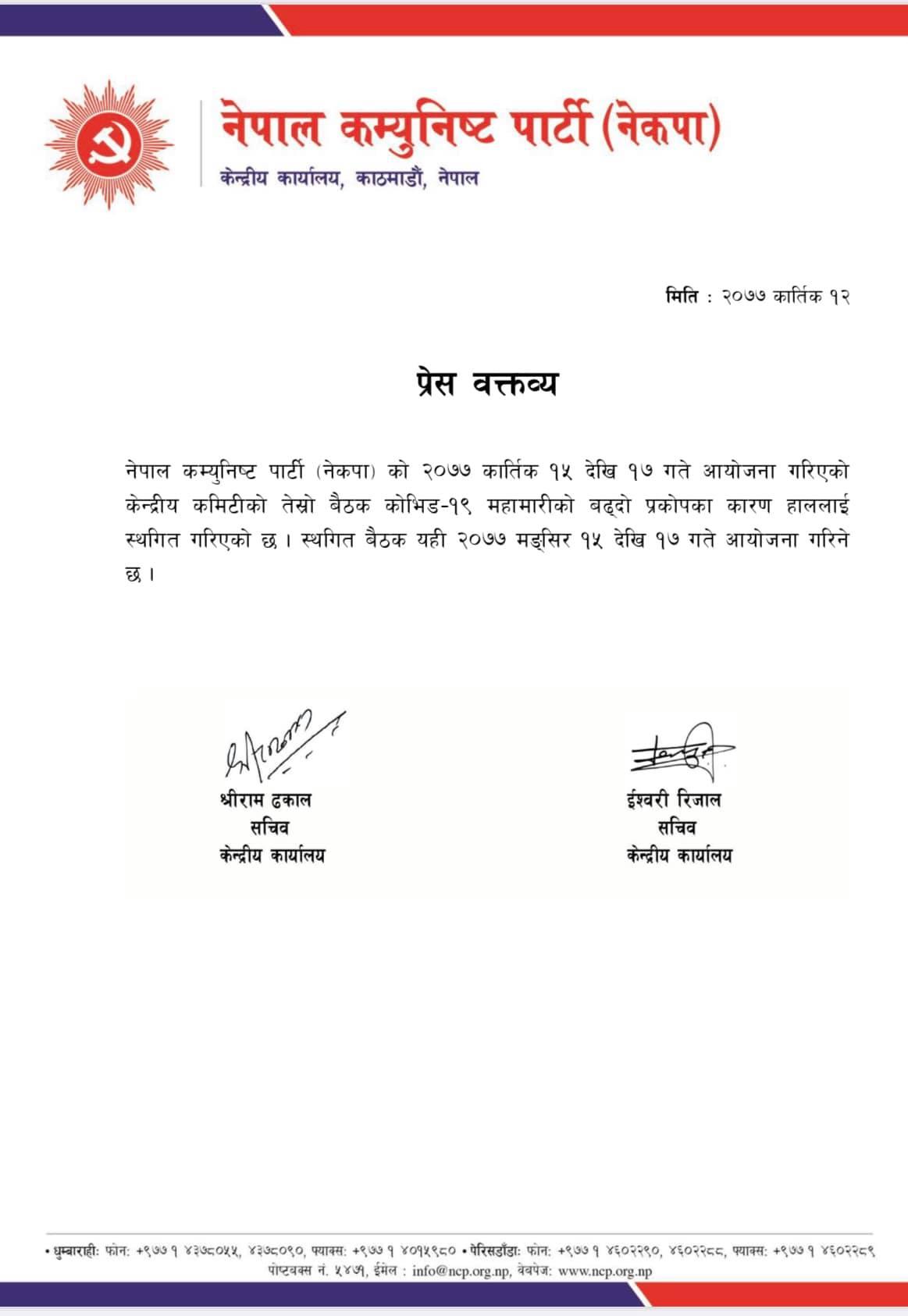नेपाल कम्युनिस्ट पार्टीको (नेकपा) केन्द्रीय कमिटी बैठक स्थगित